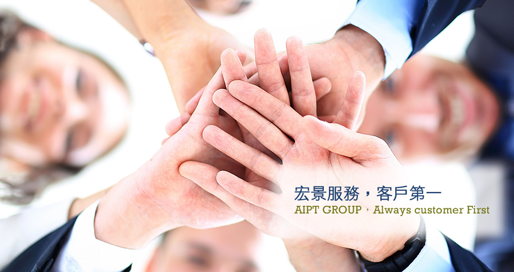 宏景服務,客戶第一。AIPT GROUP, Always customer First.